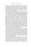 Вся кремлевская рать. Краткая история современной России — фото, картинка — 9