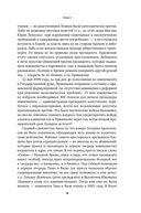 Вся кремлевская рать. Краткая история современной России — фото, картинка — 10