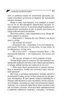 Свекровь для Белоснежки (м) — фото, картинка — 11