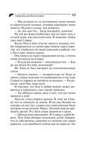 Свекровь для Белоснежки (м) — фото, картинка — 13