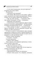 Свекровь для Белоснежки (м) — фото, картинка — 15