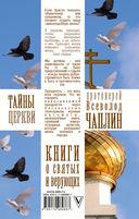 Тайны церкви — фото, картинка — 14