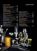 Spirits. Виски, коньяк, граппа, ром и другие крепкие напитки — фото, картинка — 4