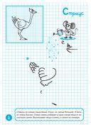 Рисуем по клеточкам. Удивительная вырастайка — фото, картинка — 2