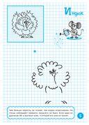 Рисуем по клеточкам. Удивительная вырастайка — фото, картинка — 5