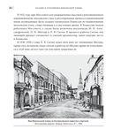 Загадки и откровения Никольской улицы — фото, картинка — 14