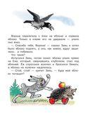 Сказочный мир В. Сутеева — фото, картинка — 7