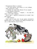 Сказочный мир В. Сутеева — фото, картинка — 8