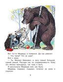 Сказочный мир В. Сутеева — фото, картинка — 9