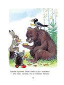 Сказочный мир В. Сутеева — фото, картинка — 12