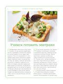 Учимся готовить завтраки — фото, картинка — 5