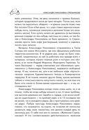 Дыхательная гимнастика А. Н. Стрельниковой. Как справиться с хроническими заболеваниями и укрепить организм — фото, картинка — 13