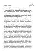 Дыхательная гимнастика А. Н. Стрельниковой. Как справиться с хроническими заболеваниями и укрепить организм — фото, картинка — 14