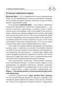 Дыхательная гимнастика А. Н. Стрельниковой. Как справиться с хроническими заболеваниями и укрепить организм — фото, картинка — 8