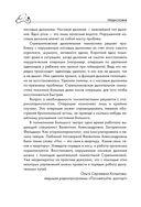 Дыхательная гимнастика А. Н. Стрельниковой. Как справиться с хроническими заболеваниями и укрепить организм — фото, картинка — 9