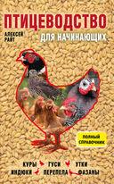 Птицеводство для начинающих. Полный справочник — фото, картинка — 1