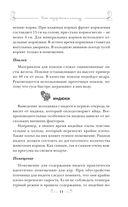 Птицеводство для начинающих. Полный справочник — фото, картинка — 12