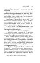 Москва 2042 (м) — фото, картинка — 10