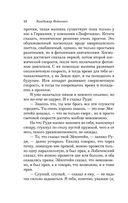 Москва 2042 (м) — фото, картинка — 11