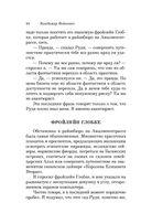 Москва 2042 (м) — фото, картинка — 13