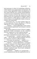 Москва 2042 (м) — фото, картинка — 14