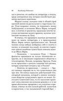 Москва 2042 (м) — фото, картинка — 9