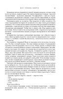 Мрачный Жнец. Четыре романа о Плоском Мире — фото, картинка — 11