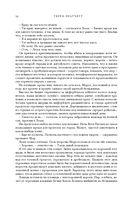 Мрачный Жнец. Четыре романа о Плоском Мире — фото, картинка — 12