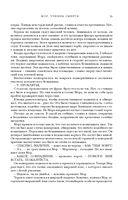Мрачный Жнец. Четыре романа о Плоском Мире — фото, картинка — 13