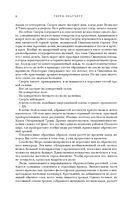 Мрачный Жнец. Четыре романа о Плоском Мире — фото, картинка — 6