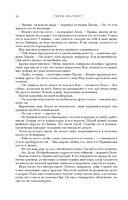Мрачный Жнец. Четыре романа о Плоском Мире — фото, картинка — 8