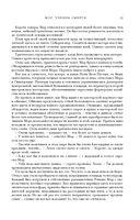 Мрачный Жнец. Четыре романа о Плоском Мире — фото, картинка — 9