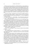 Мрачный Жнец. Четыре романа о Плоском Мире — фото, картинка — 10