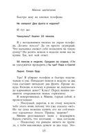 Минни Шопоголик — фото, картинка — 11