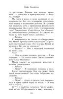 Минни Шопоголик — фото, картинка — 12