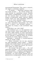 Минни Шопоголик — фото, картинка — 13