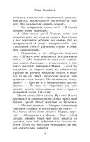 Минни Шопоголик — фото, картинка — 14