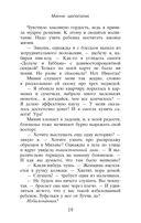 Минни Шопоголик — фото, картинка — 15