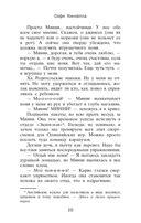 Минни Шопоголик — фото, картинка — 6