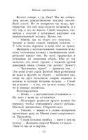 Минни Шопоголик — фото, картинка — 7