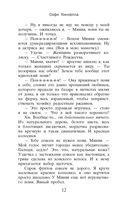 Минни Шопоголик — фото, картинка — 8