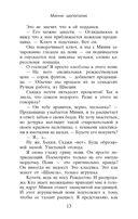 Минни Шопоголик — фото, картинка — 9