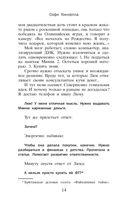 Минни Шопоголик — фото, картинка — 10