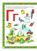 Букварь для малышей от 2 до 5 лет — фото, картинка — 10