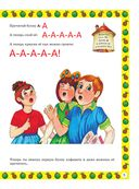 Букварь для малышей от 2 до 5 лет — фото, картинка — 5