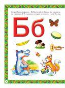 Букварь для малышей от 2 до 5 лет — фото, картинка — 6
