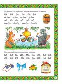 Букварь для малышей от 2 до 5 лет — фото, картинка — 7