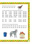 Букварь для малышей от 2 до 5 лет — фото, картинка — 9