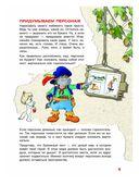 Рисуем сказочных героев и не только. Как этому научиться быстро и правильно — фото, картинка — 4
