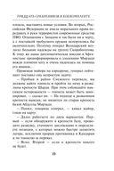 Тридцать сребреников в боекомплекте (м) — фото, картинка — 14